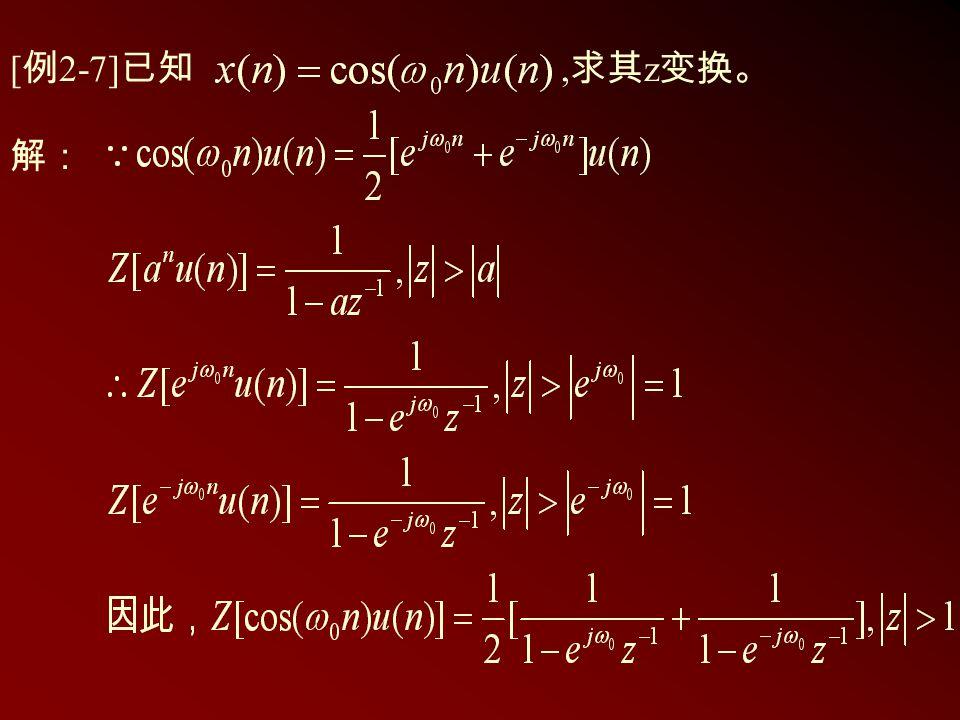 [例2-7]已知 ,求其z变换。 解: